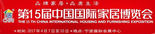 2017第15届中国宁波国际家居博览会暨21届房地产交易会