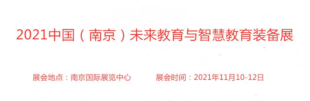 2021中国教育装备展