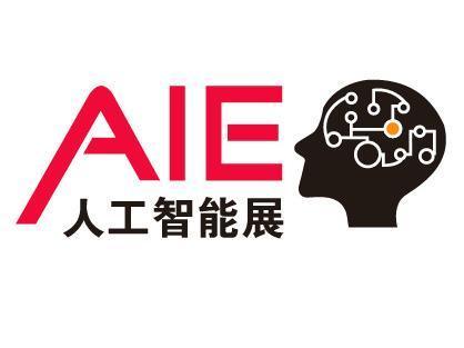 2020第二届广州国际人工智能产业博览会