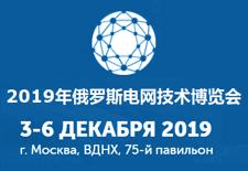 2019年俄罗斯电力展