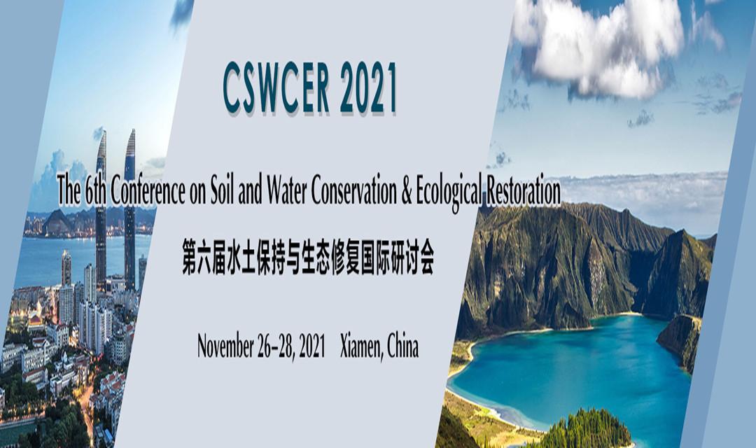 第六届水土保持与生态修复国际研讨会(CSWCER 2021)