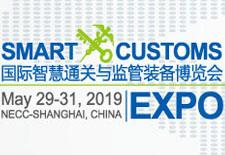 2019第二届国际智慧通关与监管装备博览会