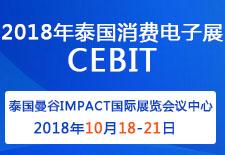 2018年泰国消费电子展CEBIT
