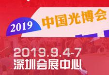 2019第21届中国国际光电博览会