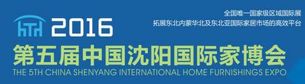 2016第五届沈阳国际家博会