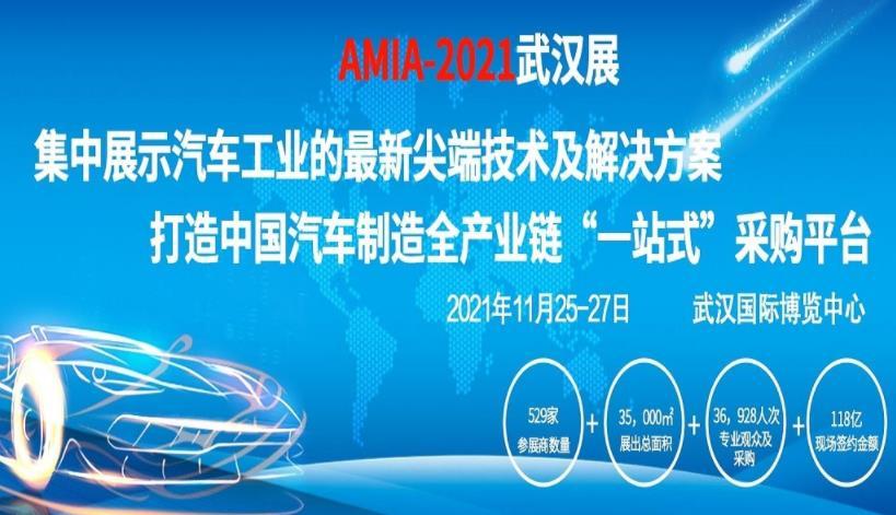 2021中国(武汉)国际汽车零部件工业博览会