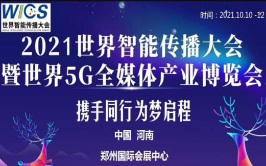 ICS 2021首届智能传播大会暨5G全媒体产业博览会