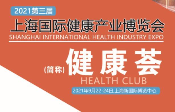 2021上海国际健康产业博览会
