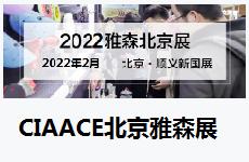 2022年北京雅森汽车用品展CIAACE