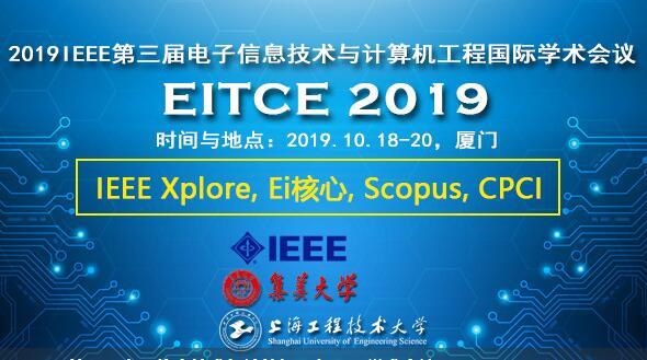 2019 IEEE第三届电子信息技术与计算机工程国际学术会议