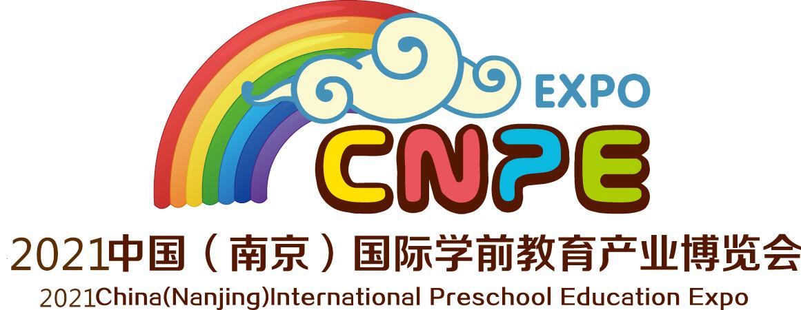 2021南京幼教展