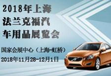 2018年上海法兰克福汽车用品展览会