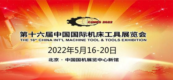 2022中国国际机床工具展览会(CIMES)
