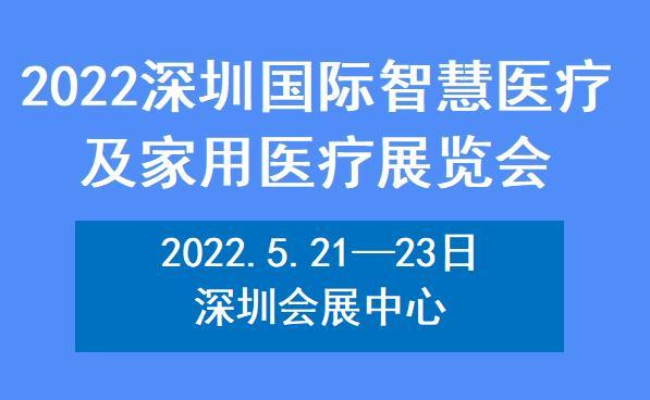 2022深圳国际智慧医疗及家用医疗展览会