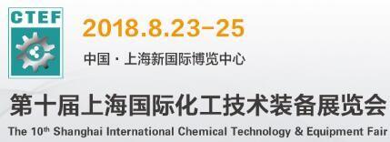2018年上海化工装备博览会