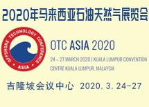 2020年马来西亚石油天然气展览会