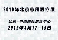 2019年北京家用医疗展