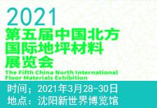 2021第五届东北(沈阳)国际地坪材料展览会