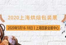 2020上海烘焙包装展