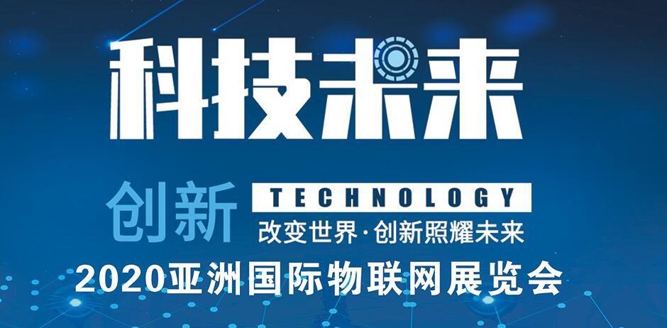 2020世界亚洲南京国际物联网网展览会