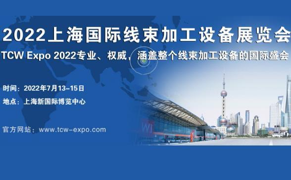 2022上海国际线束加工设备展览会