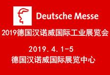 2019德国汉诺威国际工业展览会