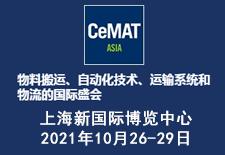 2021亚洲国际物流技术与运输系统展览会