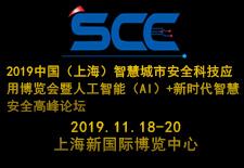 2020中国(上海)智慧城市安全科技应用博览会暨人工智能(AI)+新时代智慧安全高峰论坛