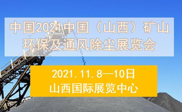 2021中国(山西)矿山环保及通风除尘展览会