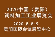 2020中国(贵阳)饲料加工工业展览会