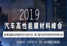 2019汽车高性能膜材料峰会