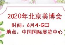 2020年北京美博会