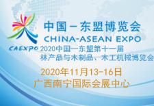 2020中国—东盟第十一届林产品与木制品、木工机械博览会