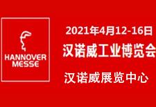 2021年德国汉诺威工业展览会