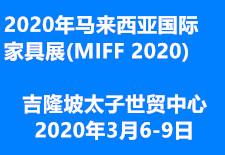 2020年3月马来西亚国际家具展 (MIFF 2020)
