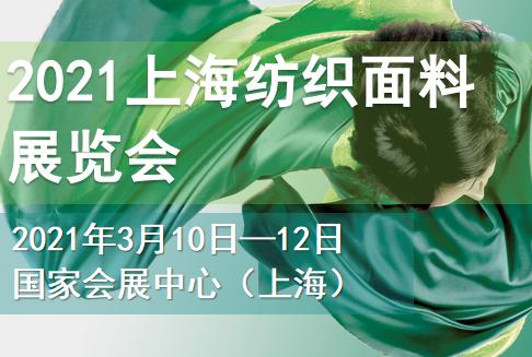 2021上海纺织面料展览会