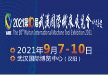 2021第十届武汉国际机床展览会