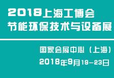 2018上海工博会-节能环保技术与设备展