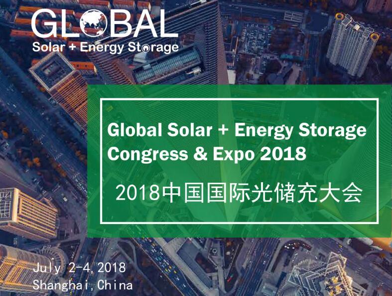 2018中国国际光储充大会
