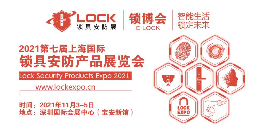 2021第七届(深圳)国际锁具安防产品展览会