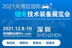 2021大湾区国际锂电技术装备展览会