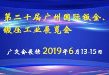 第二十届广州国际钣金、锻压工业展览会