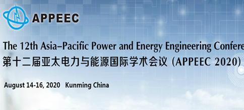 第十二届亚太电力与能源国际学术会议(APPEEC 2020)