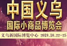 2019义博会_义乌小商品展览会