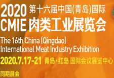 2020 CMIE第十六届中国(青岛)国际肉类工业展览会