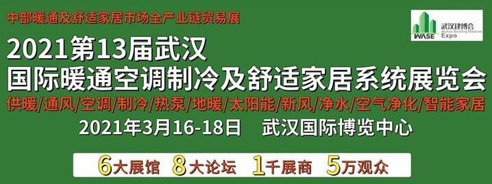 2021第13届武汉国际暖通空调制冷及舒适家居系统展览会