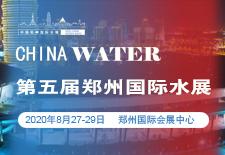 2020第五届郑州国际水展【城镇水务/给排水/水处理】