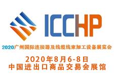 2020广州国际连接器及线缆线束加工设备展览会