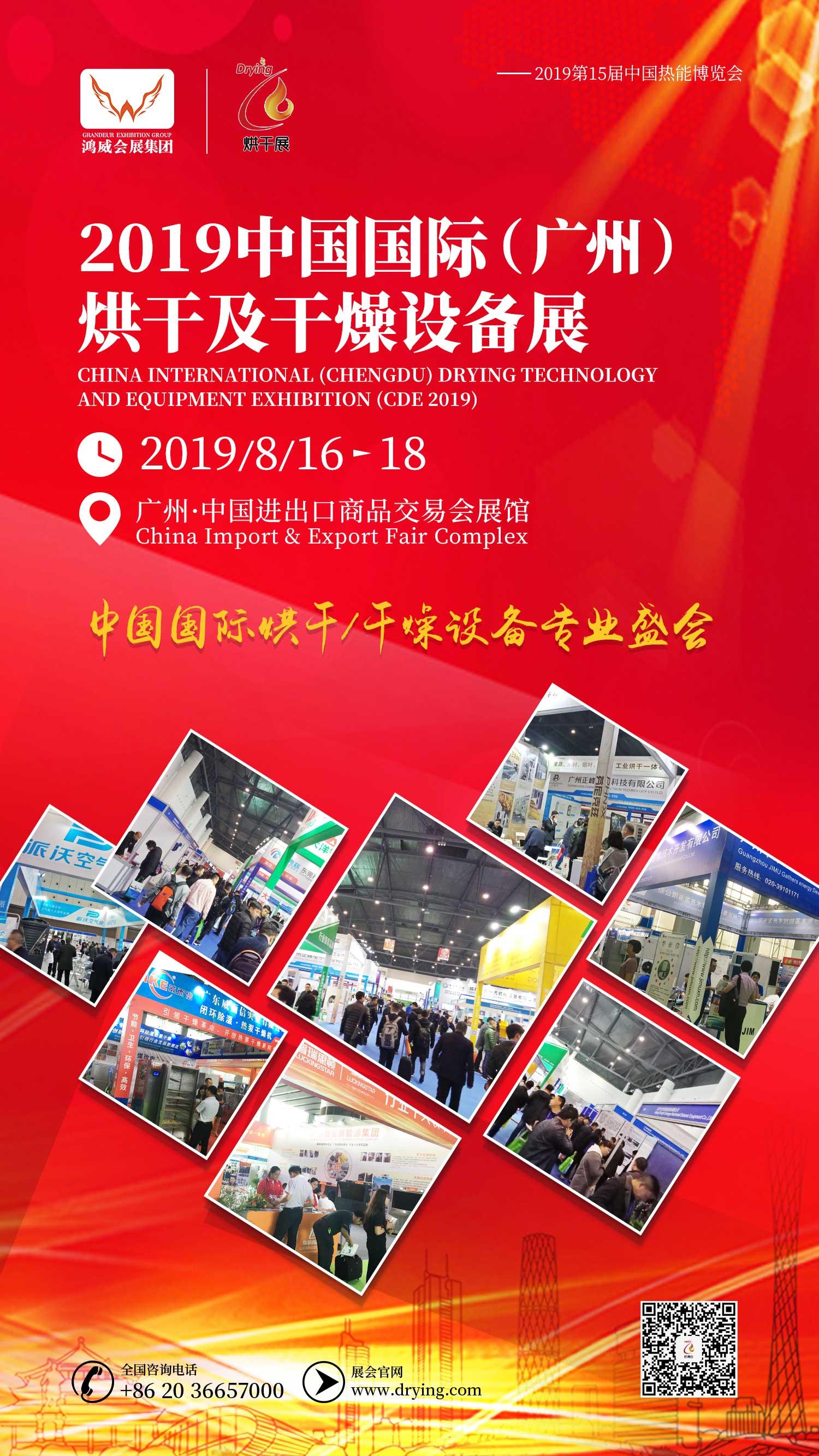 2019中国国际烘干及干燥设备展(CBF)