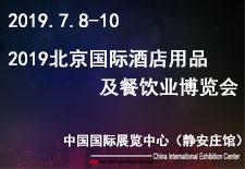 2019北京国际酒店用品及餐饮业博览会